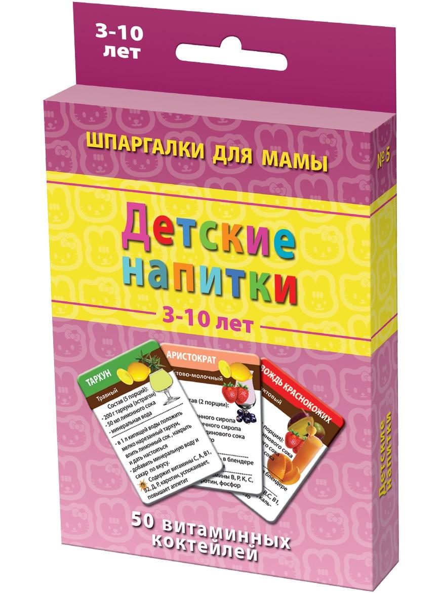 Обучающая игра Шпаргалки для мамы Детские напитки 3-10 лет кулинария для детей набор карточек в дорогу развивающие обучающие карточки подарок для мамы 50 лет