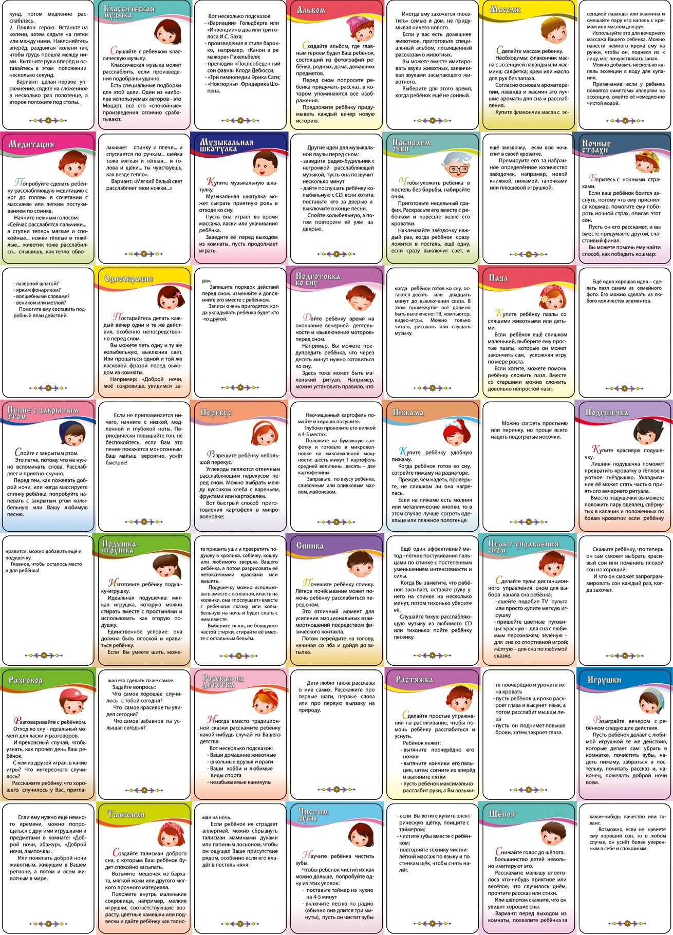 Обучающая игра Шпаргалки для мамы Помогаем заснуть 1-7 лет набор карточек для детей развивающие обучающие карточки развивающие книги развитие ребенка