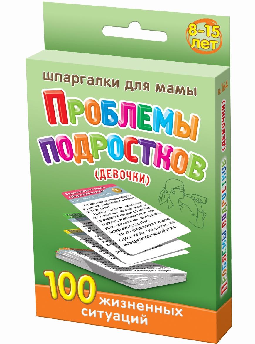Обучающая игра Шпаргалки для мамы Проблемы подростков (девочки) 8-15 лет набор карточек для детей в дорогу развивающие обучающие карточки