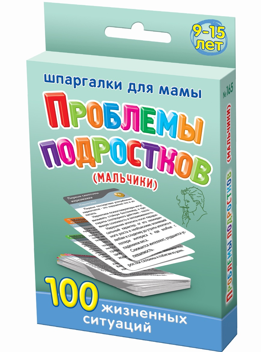 Обучающая игра Шпаргалки для мамы Проблемы подростков (мальчики) 9-15 лет набор карточек для детей в дорогу развивающие обучающие карточки