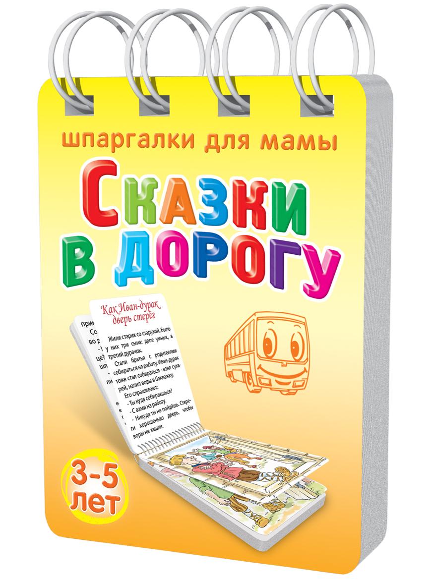 Обучающая игра Шпаргалки для мамы Сказки в дорогу 3-5 лет (блокнот) набор карточек для детей в дорогу развивающие обучающие карточки