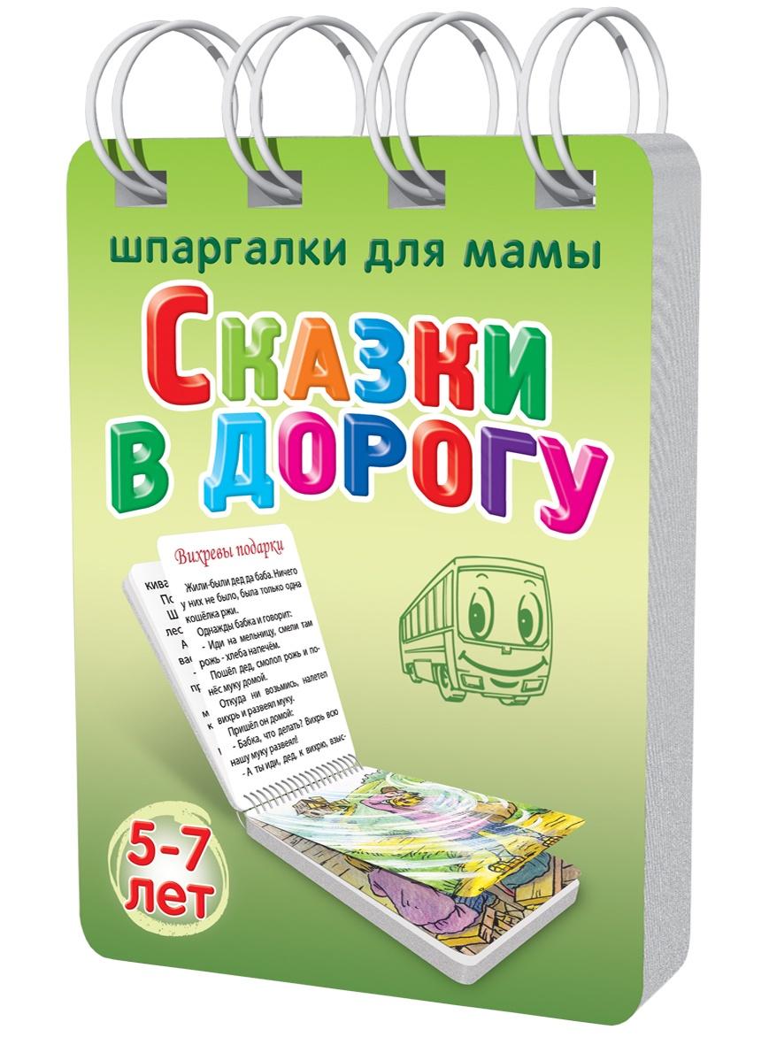 Обучающая игра Шпаргалки для мамы Сказки в дорогу 5-7 лет (блокнот) набор карточек для детей в дорогу развивающие обучающие карточки