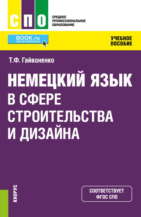 Гайвоненко Т.Ф. Немецкий язык в сфере строительства и дизайна (СПО)