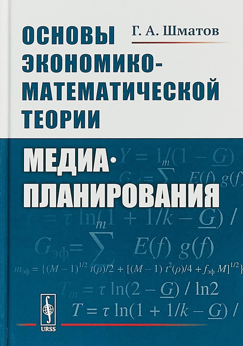 Г. А. Шматов Основы экономико-математической теории медиапланирования шматов г основы экономико математической теории медиапланирования