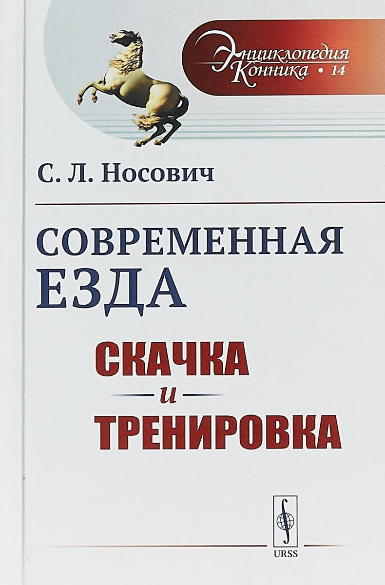 С. Л. Носович Современная езда. Скачка и тренировка