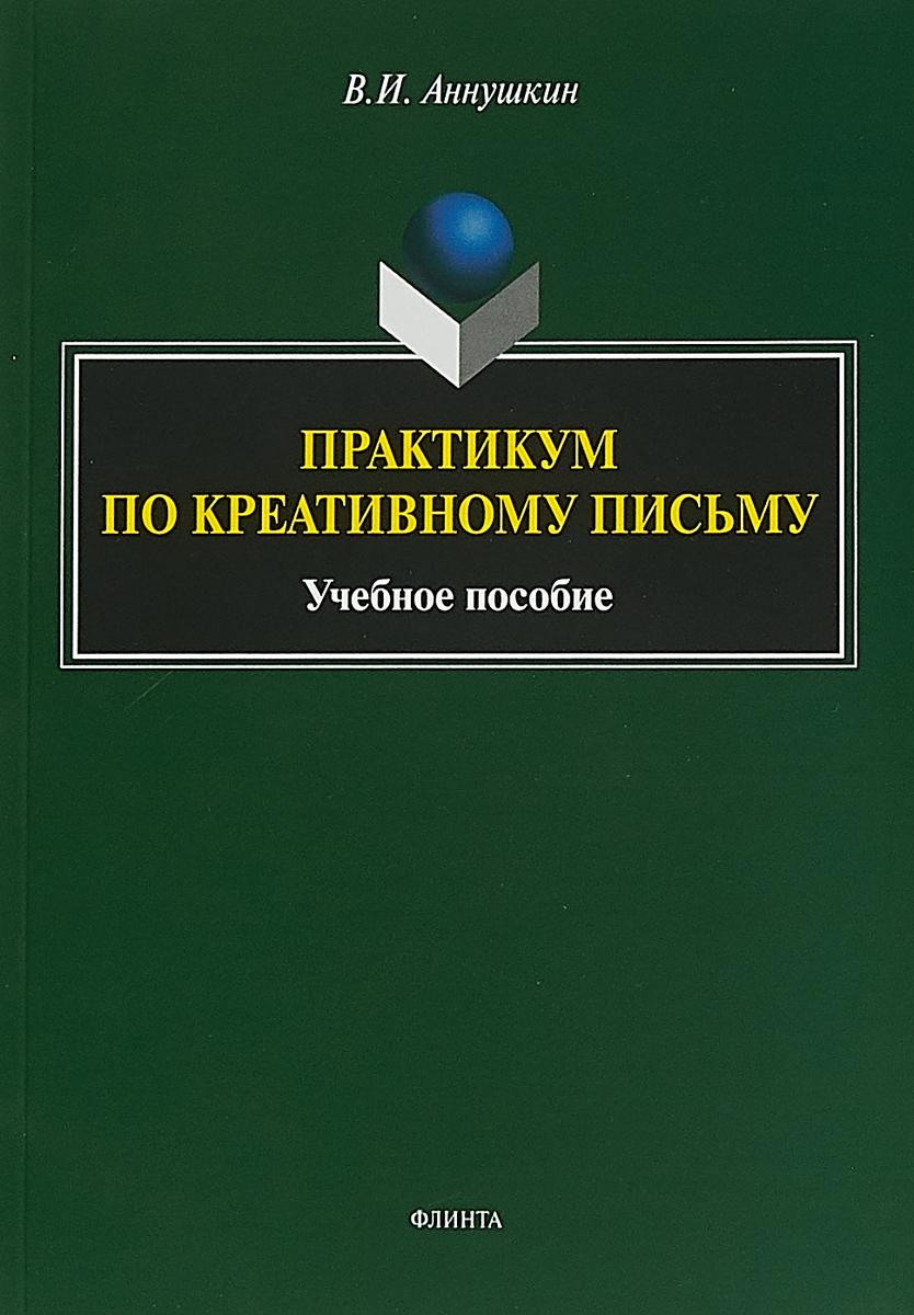 Аннушкин В.И. Практикум по креативному письму. Учебное пособие