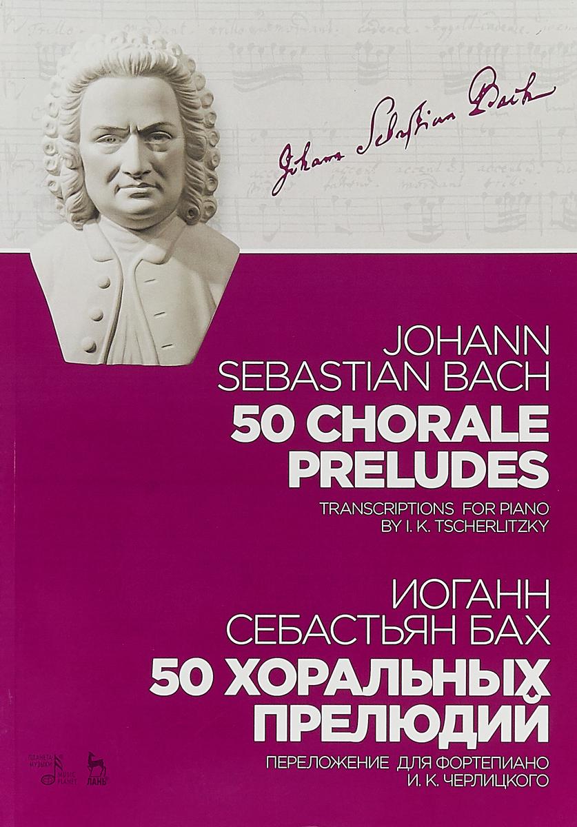 50-chorale-preludes-Transcriptons-for-piano-by-IK-Tscherlitzky-Sheet-music50-horalqnyh-prelyudij-Noty-Perelozhenie-dlya-fortepiano-I-K-CHerlickogo-147