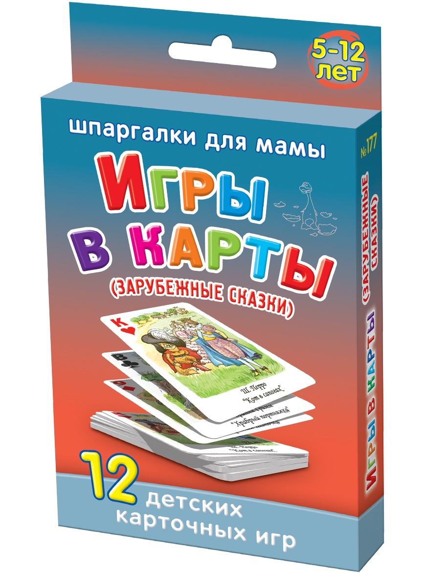 Настольная игра Шпаргалки для мамы Игры в карты (зарубежные сказки) 5-12 лет набор карточек детей развивающие обучающие карточки книги развитие ребенка
