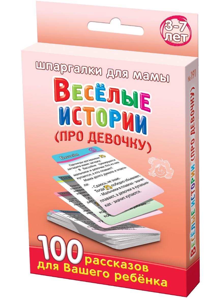 Обучающая игра Шпаргалки для мамы Весёлые истории (про девочку) 3-7 лет набор карточек для детей в дорогу развивающие обучающие карточки