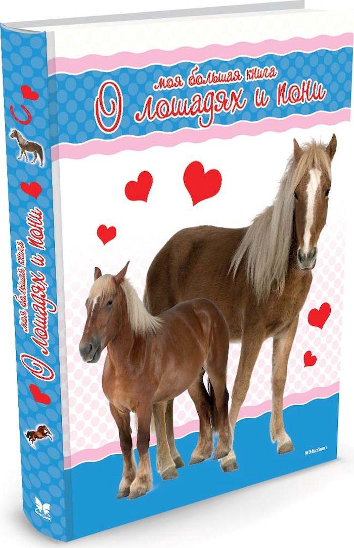 Куйе Н. Моя большая книга о лошадях и пони