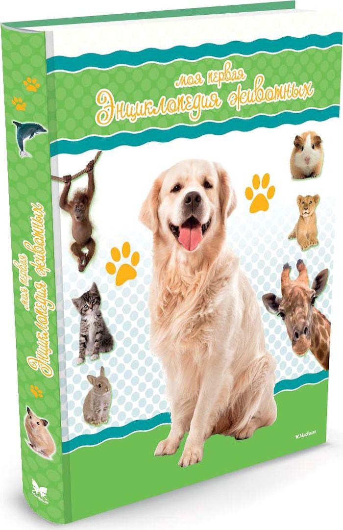 Куйе Н. Моя первая энциклопедия животных