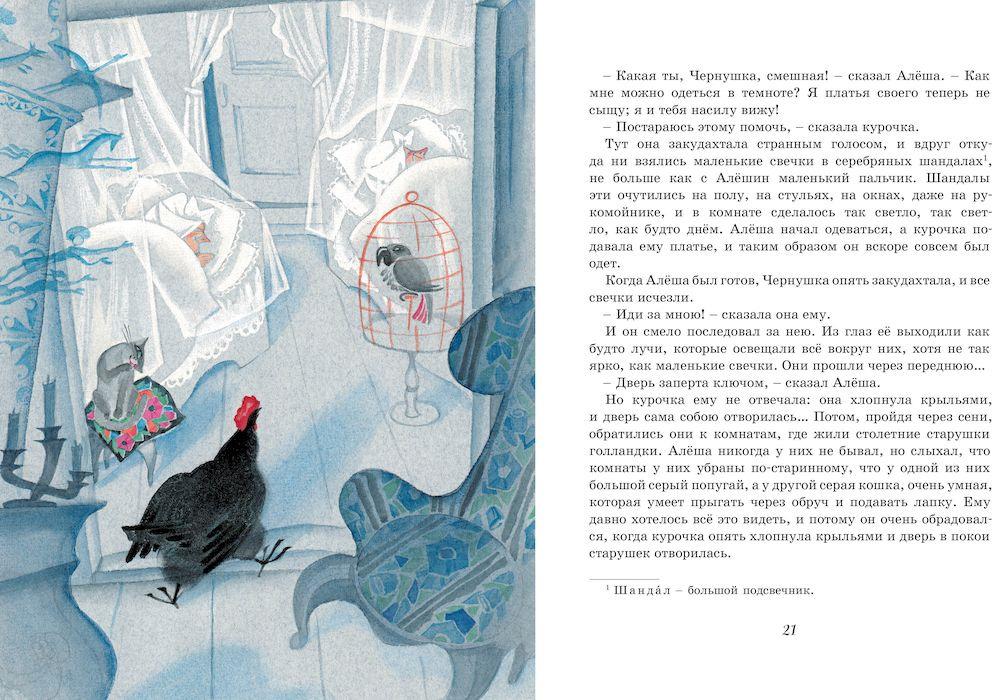 Картинки по рассказу погорельского черная курица или подземные жители