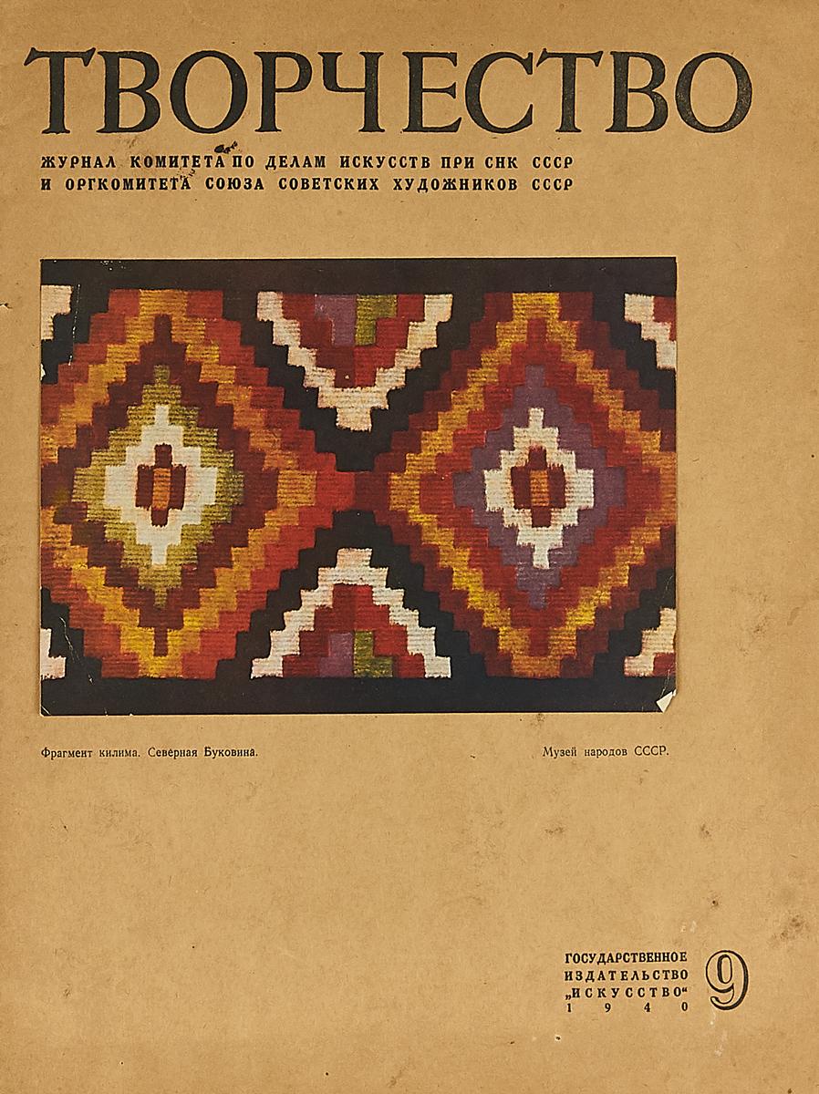 """Журнал """"Творчество"""". № 9, 1940 г."""
