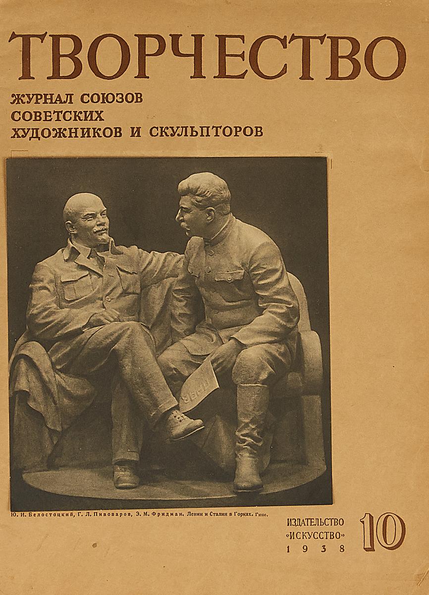 """Журнал """"Творчество"""". № 10, 1938 г."""