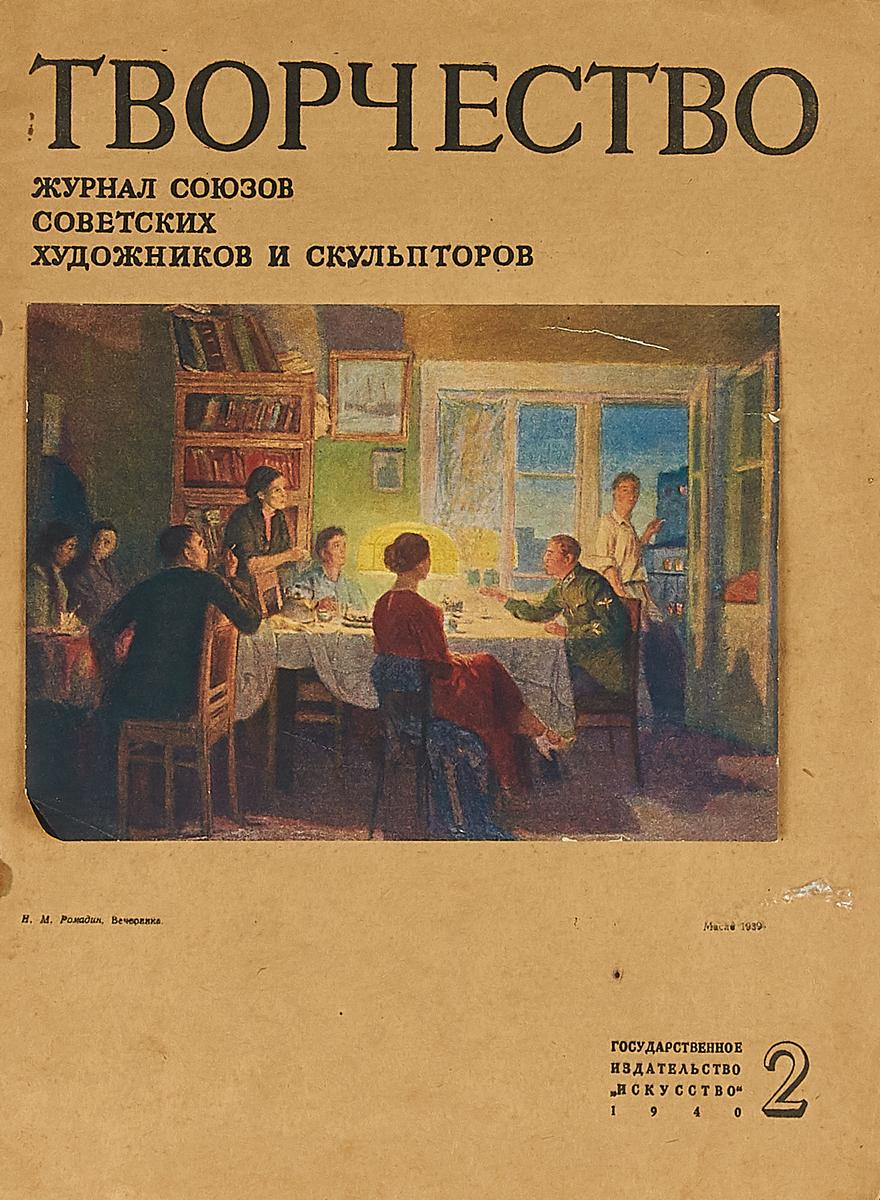 """Журнал """"Творчество"""". № 2, 1940 г."""