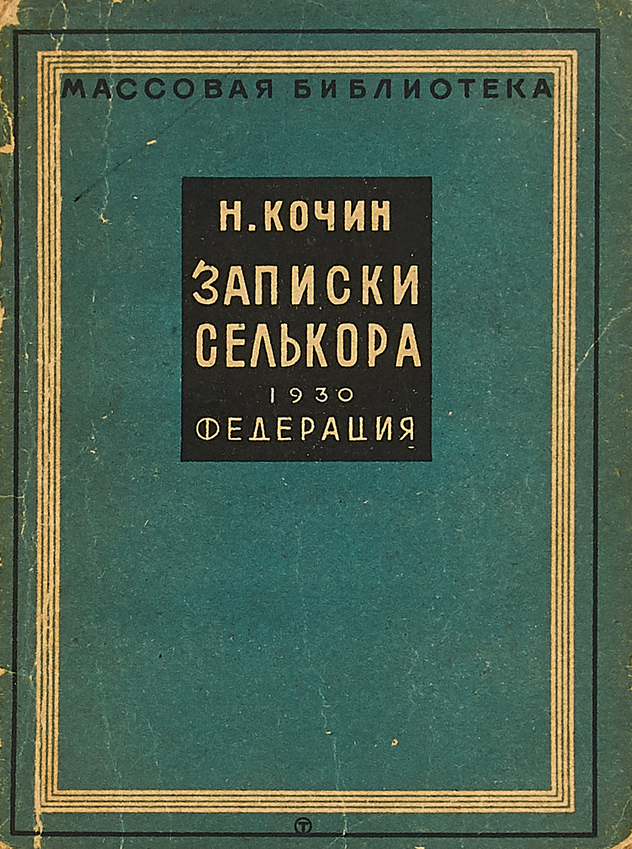 Николай Кочин Записки селькора николай кочин князь святослав