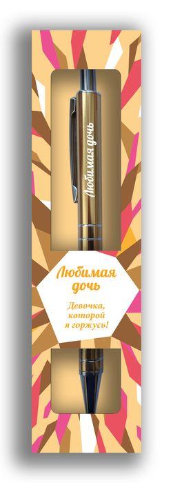 Ручка шариковая ARTиCOOL Любимая дочь, 10618438072931061843807293Именная ручка в подарочной упаковке. Ручка выполнена из качественного алюминия. Оригинальный подарок Вашим сотрудникам, коллегам, партнерам по бизнесу.