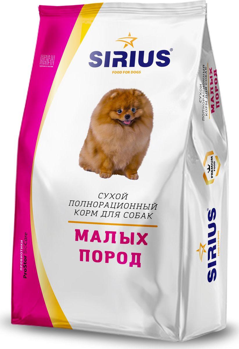 Сухой корм для собак Sirius, мелких пород, 10 кг