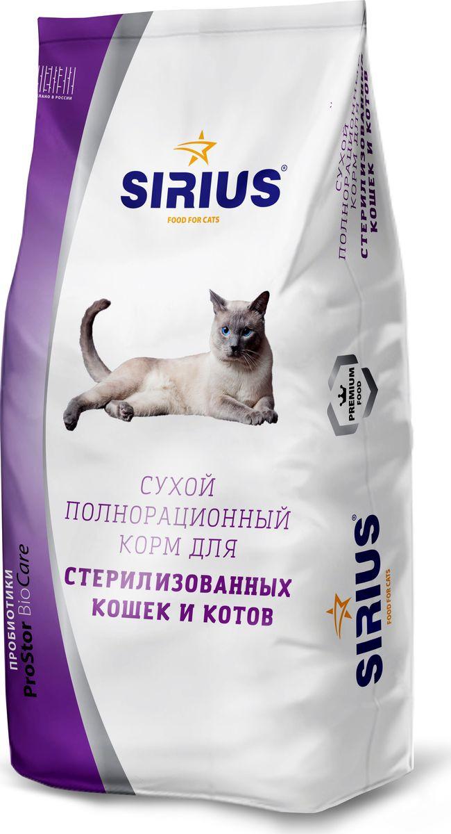 Сухой корм Sirius, для стерилизованных кошек, 10 кг