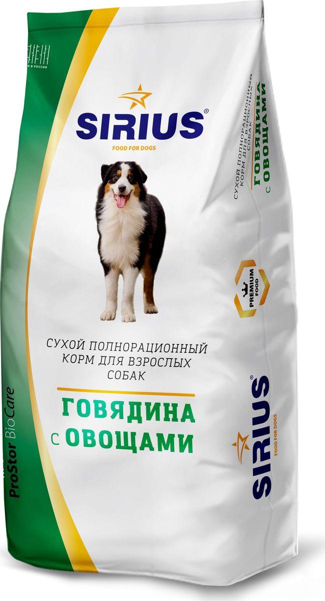 Сухой корм для собак Sirius, говядина с овощами, 15 кг