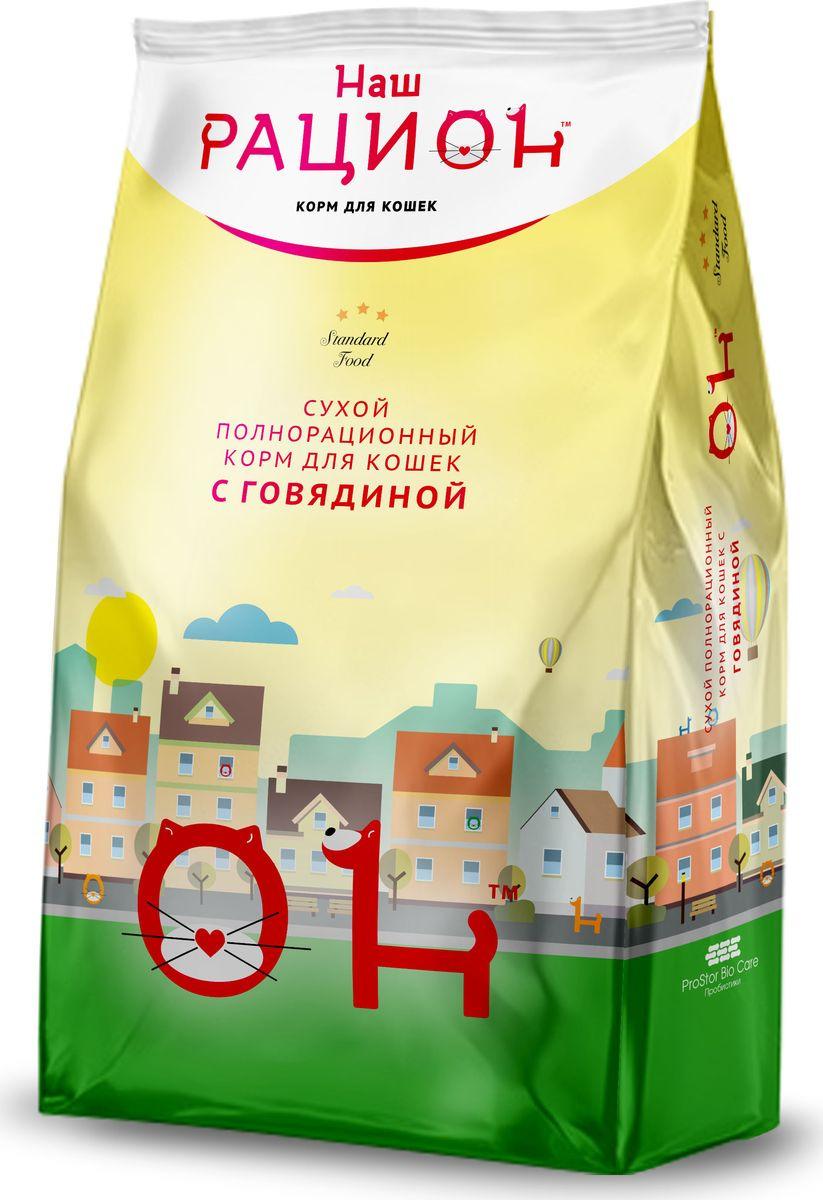 Сухой корм для кошек Наш Рацион, с говядиной, 10 кг