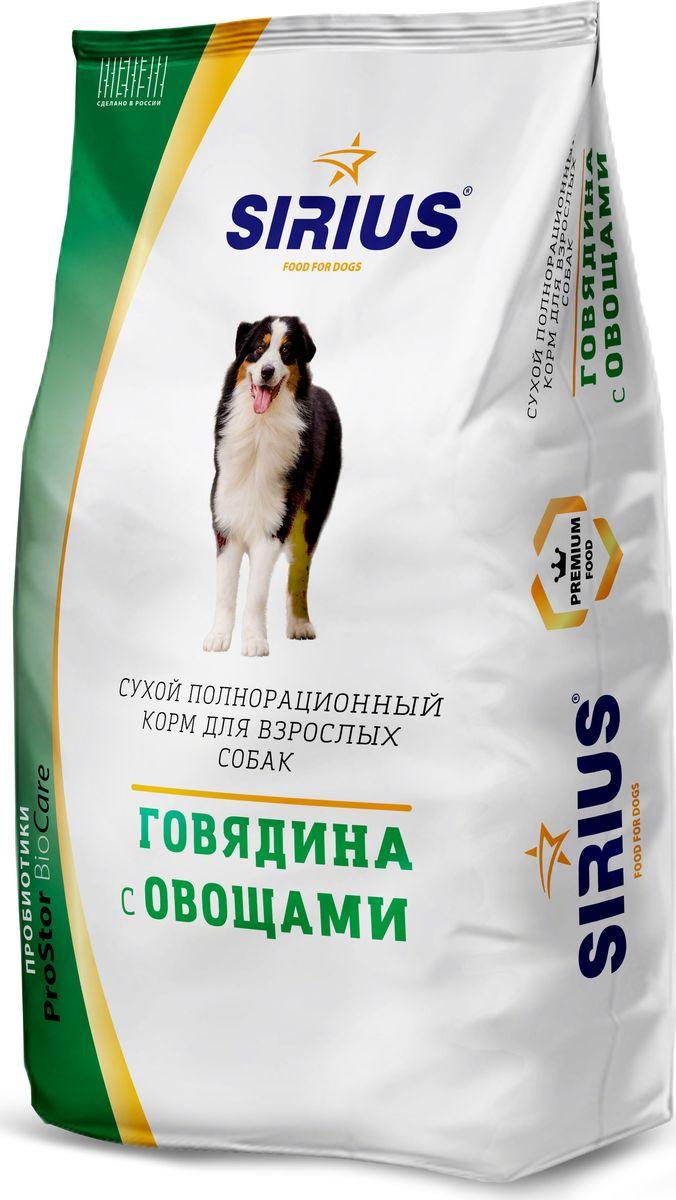 Сухой корм для собак Sirius, говядина с овощами, 3 кг