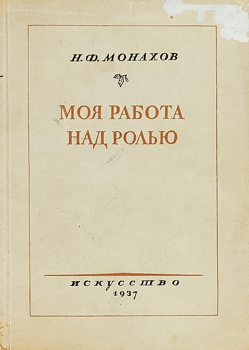 Николай Монахов Моя работа над ролью станиславский к работа актера над собой работа над собой в творческом процессе воплощения дневник ученика