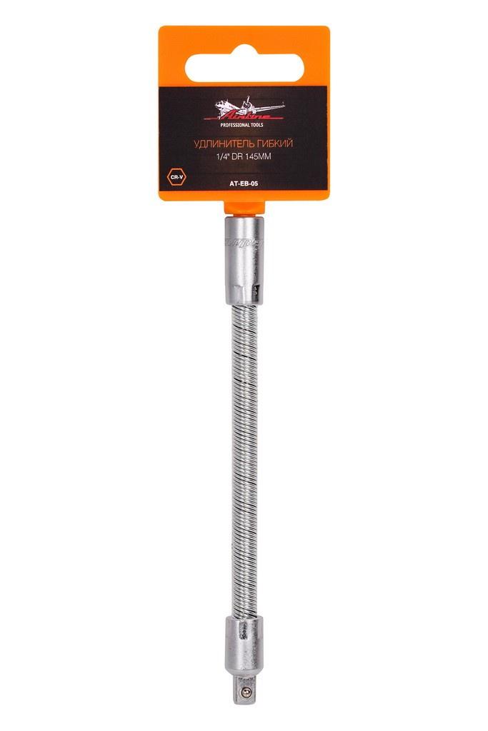 Удлинитель гибкий 145мм (AT-EB-05)