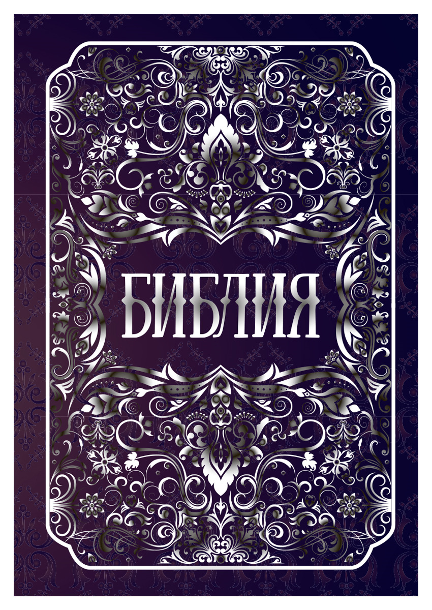 Библия. Книги Священного Писания Ветхого и Нового Заветов