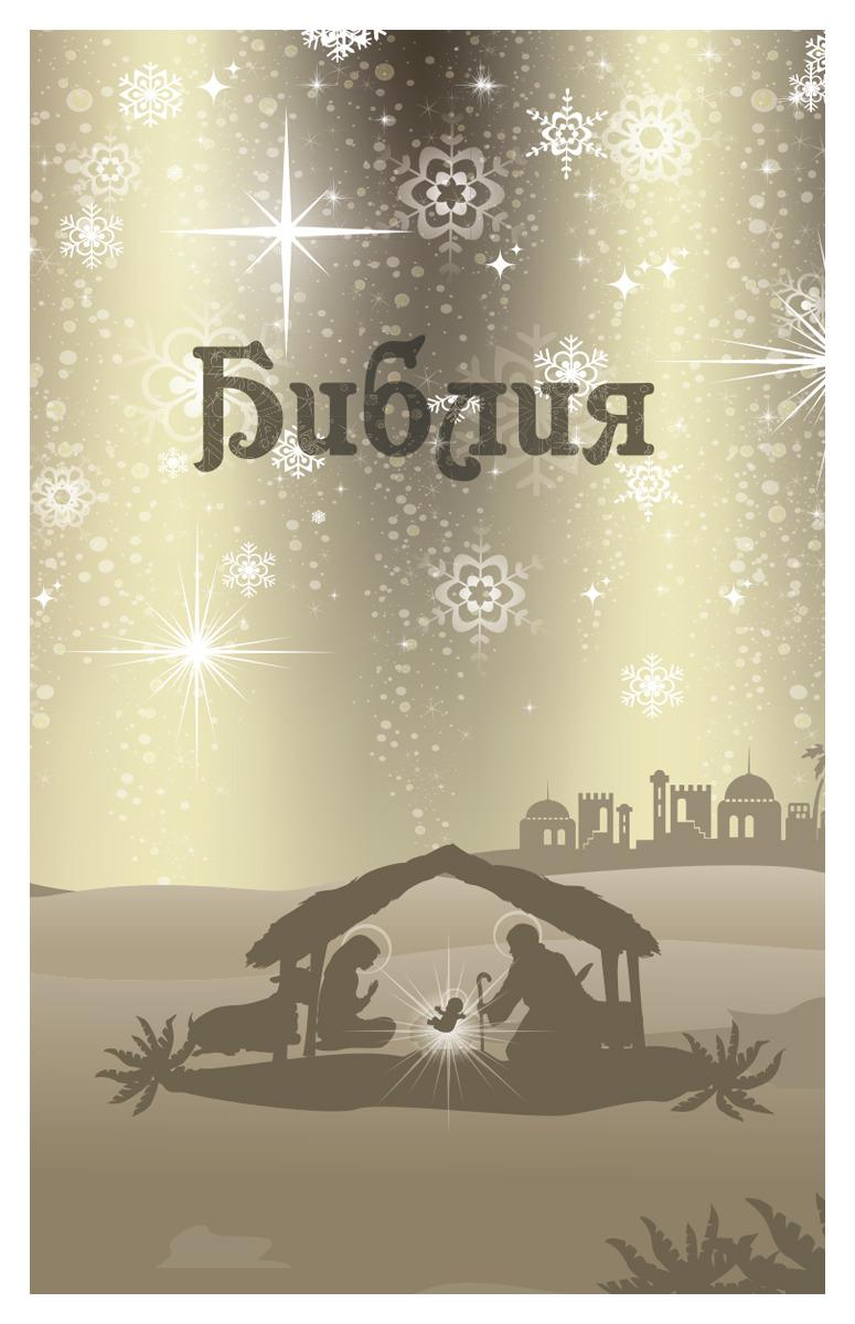 Библия. Подарок на Рождество