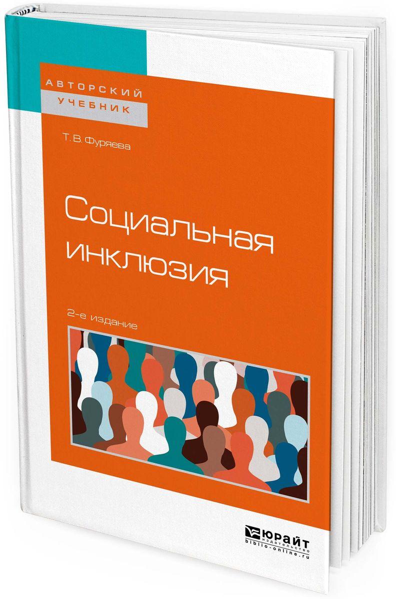 Т. В. Фуряева Социальная инклюзия. Учебное пособие для бакалавриата и магистратуры