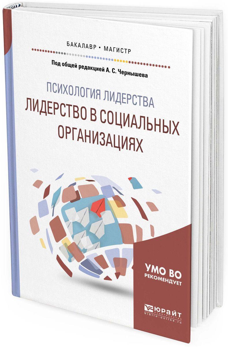Психология лидерства. Лидерство в социальных организациях. Учебное пособие для бакалавриата и магистратуры