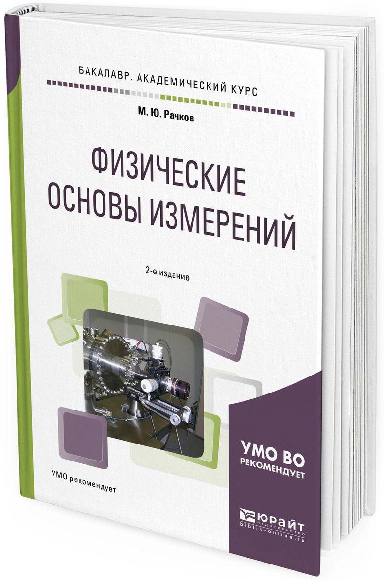 М. Ю. Рачков Физические основы измерений. Учебное пособие для академического бакалавриата