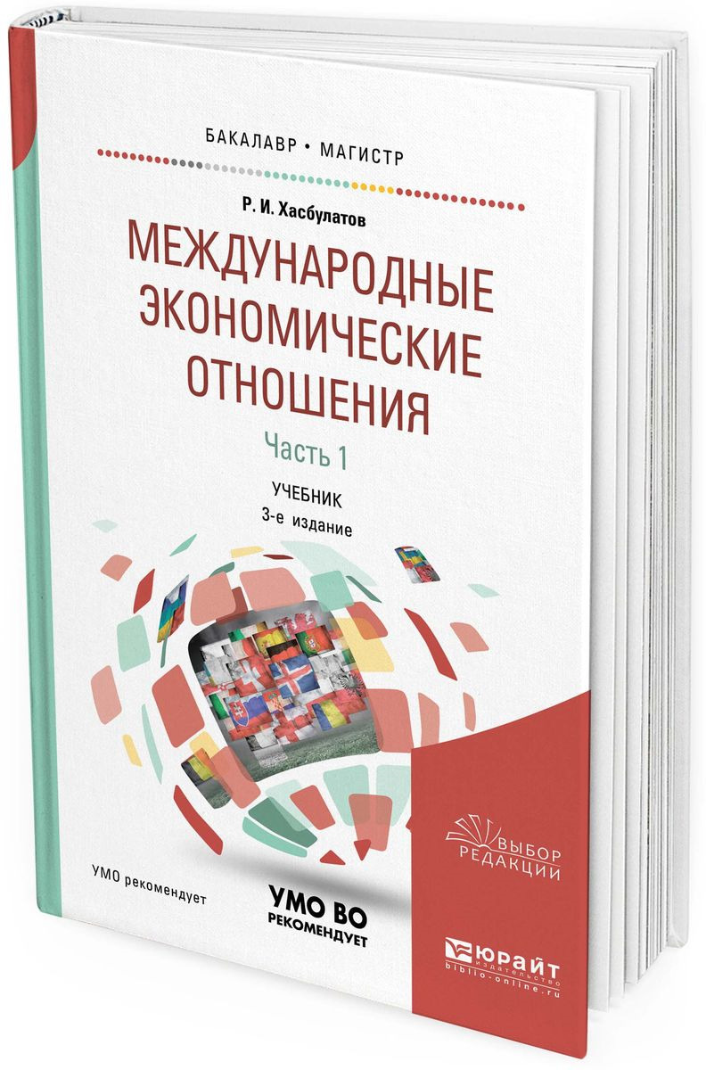 Международные экономические отношения. Учебник для бакалавриата и магистратуры. В 3 частях. Часть 1 Учебник содержит богатейший...