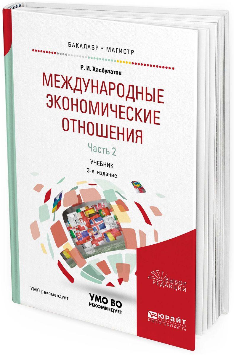 Международные экономические отношения. Учебник для бакалавриата и магистратуры. В 3 частях. Часть 2 Учебник содержит богатейший...