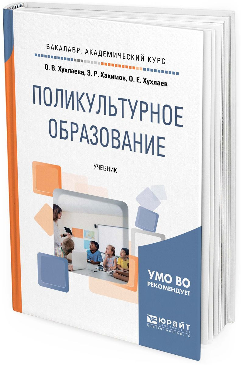 Поликультурное образование. Учебник для академического бакалавриата