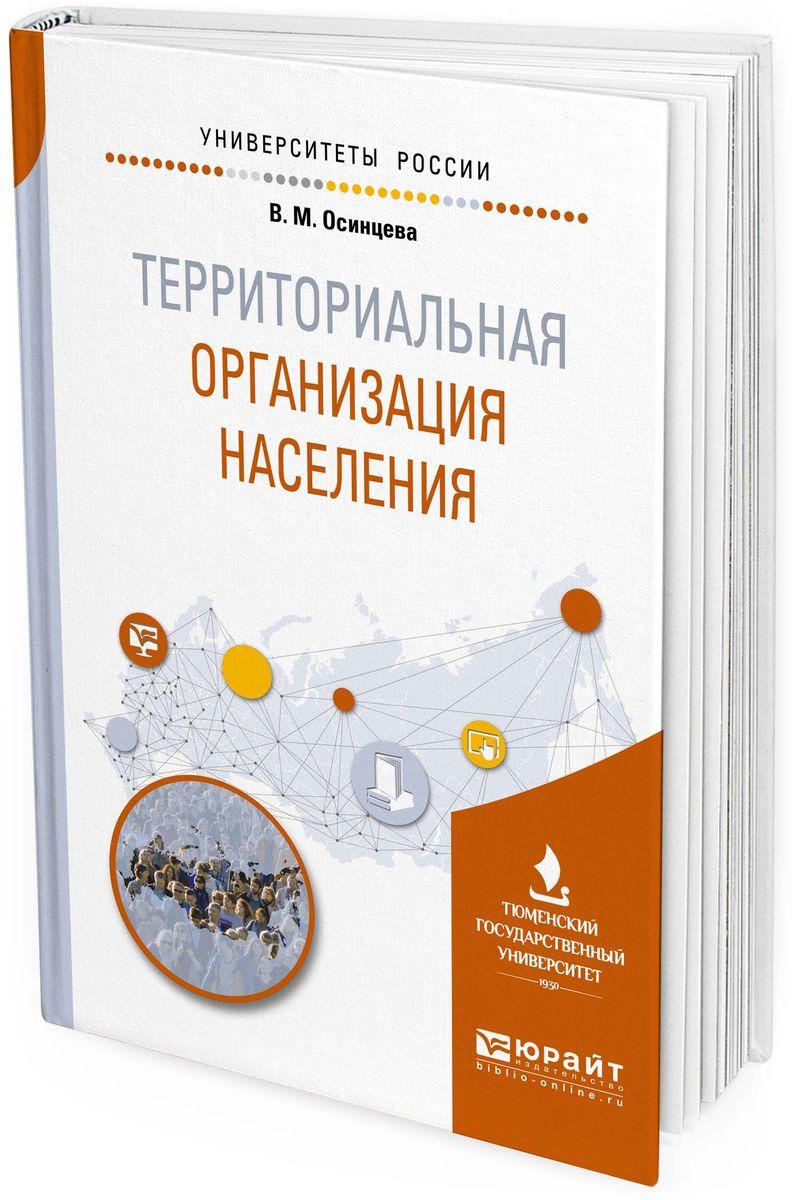 В. М. Осинцева Территориальная организация населения. Учебное пособие для вузов