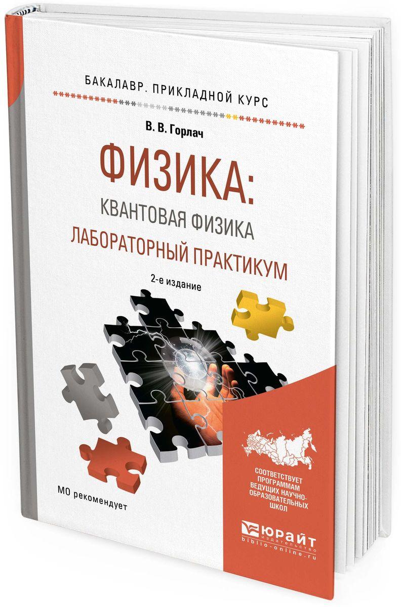 Физика: квантовая физика. Лабораторный практикум. Учебное пособие для прикладного бакалавриата