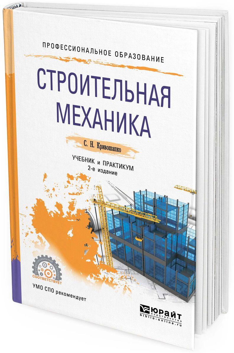 С. Н. Кривошапко Строительная механика. Учебник и практикум для СПО кривошапко с галишникова в конструкции зданий и сооружений учебник для спо