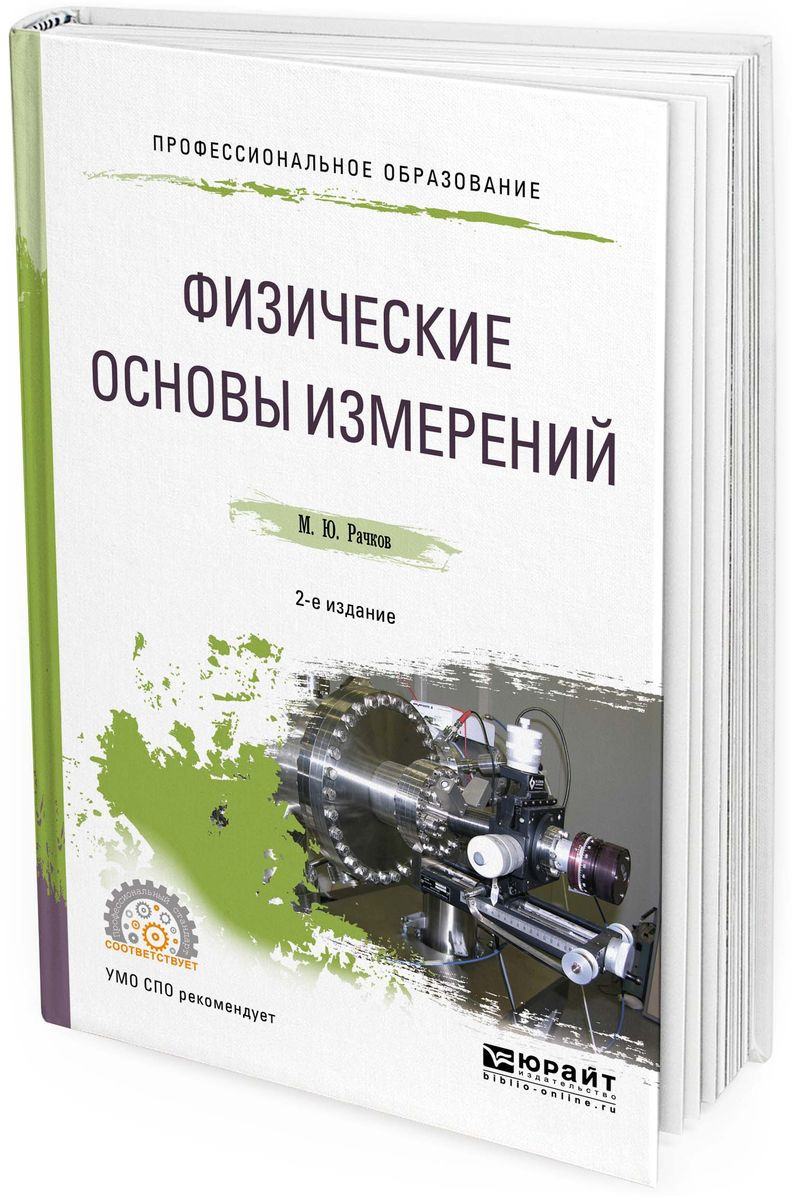 М. Ю. Рачков Физические основы измерений. Учебное пособие для СПО