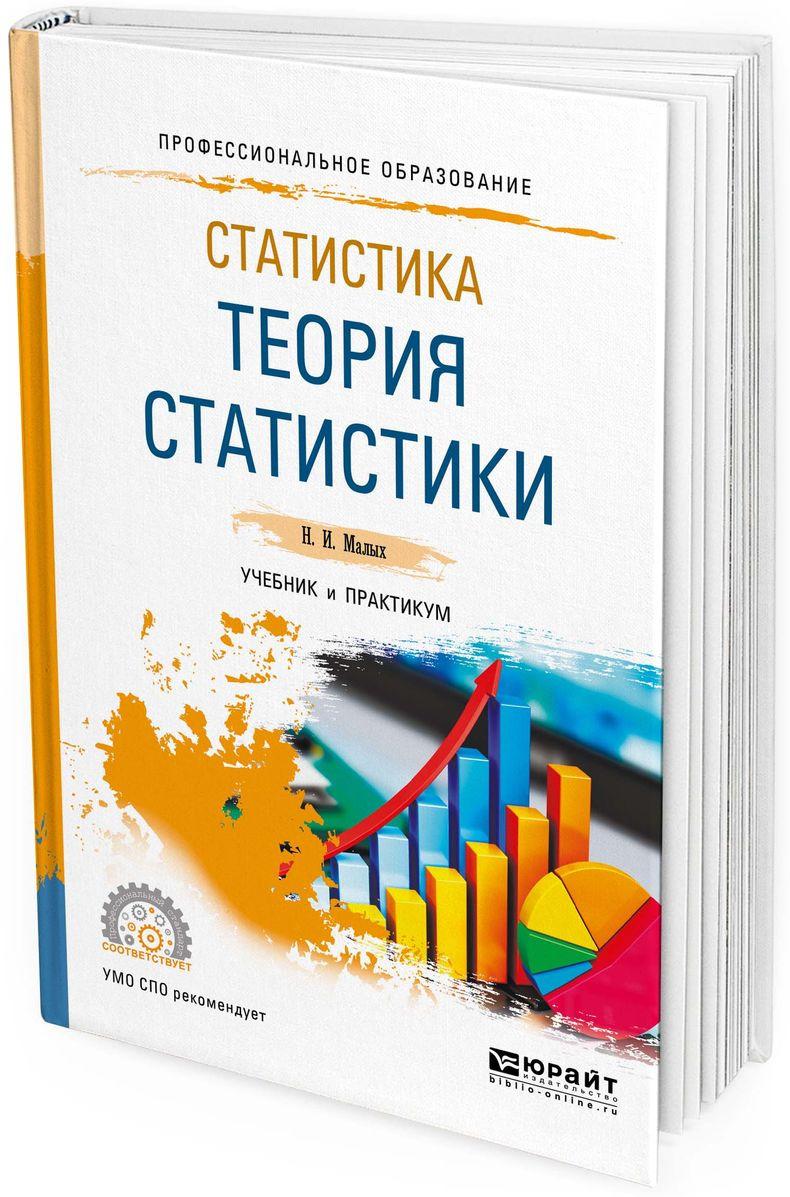все цены на Н. И. Малых Статистика: теория статистики. Учебник и практикум для СПО онлайн