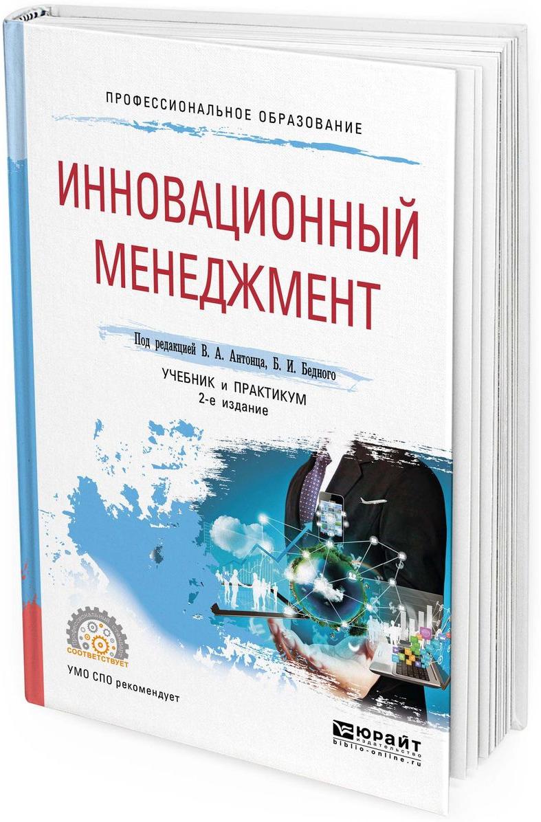 Инновационный менеджмент. Учебник и практикум для СПО евгений зараменских основы бизнес информатики учебник и практикум