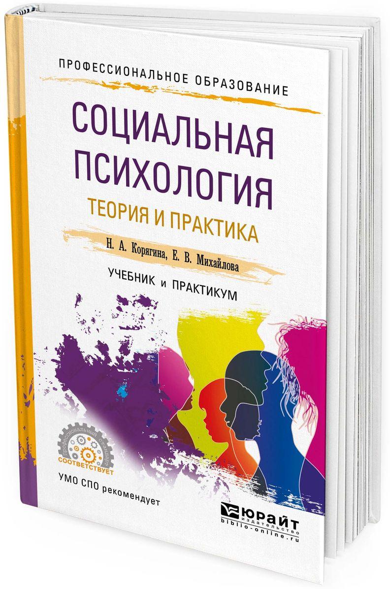 Н. А. Корягина,Е. В. Михайлова Социальная психология. Теория и практика. Учебник и практикум для СПО