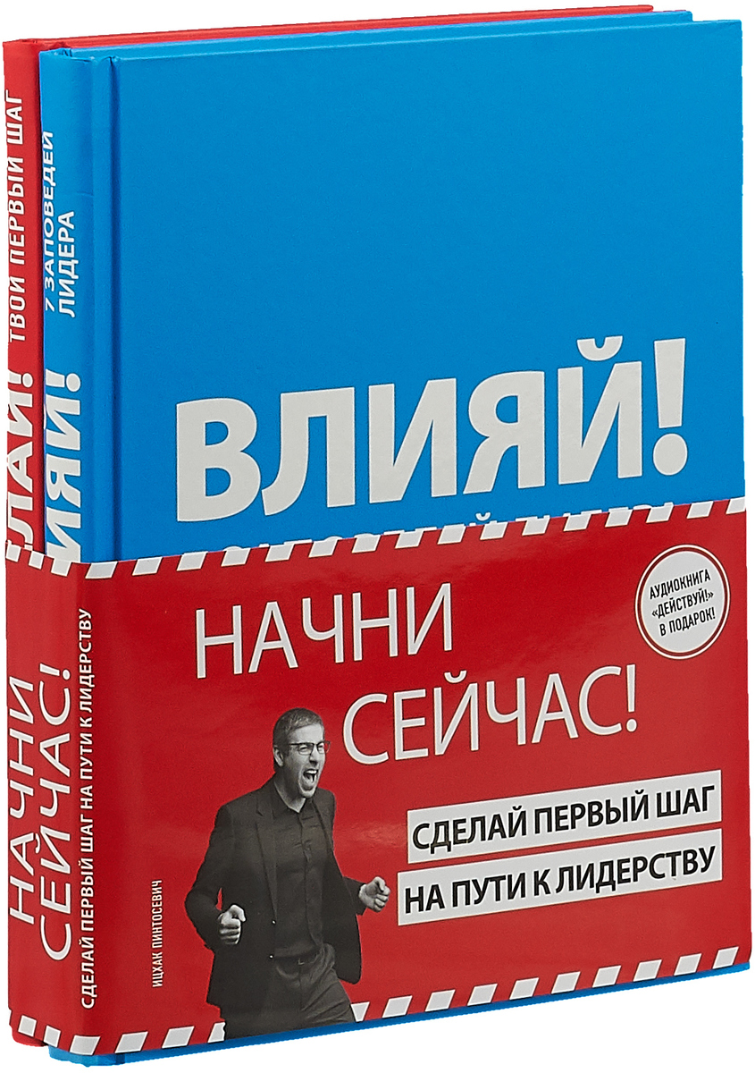 Ицхак Пинтосевич Начни сейчас! Сделай первый шаг на пути к лидерству (комплект из 2 книг)