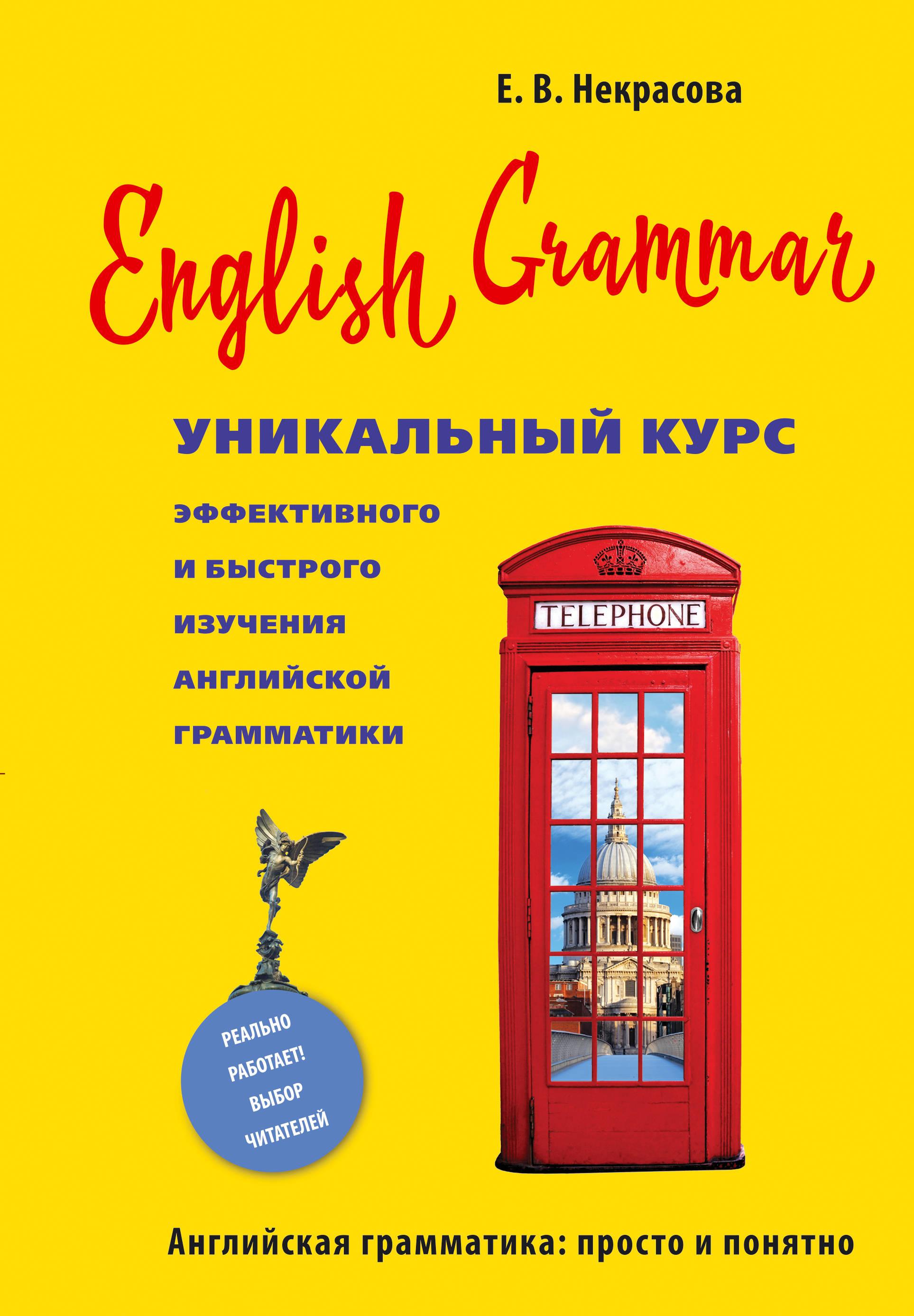 Е. В. Некрасова. English Grammar. Уникальный курс эффективного и быстрого изучения английской грамматики