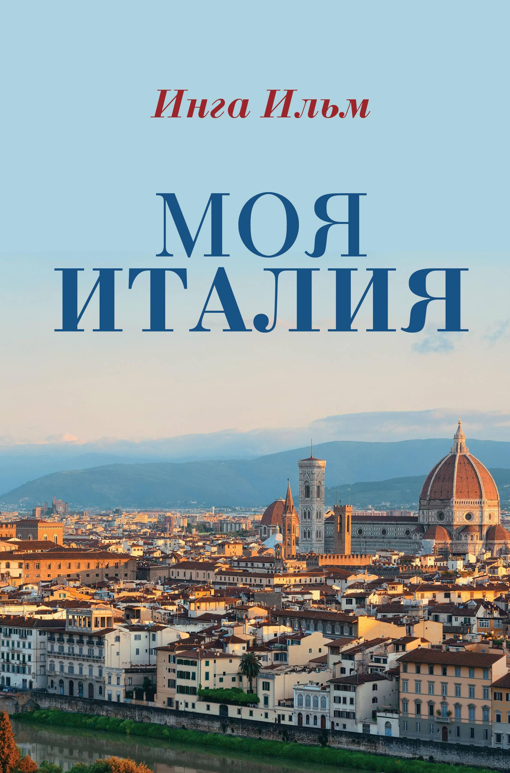 Инга Ильм Моя Италия