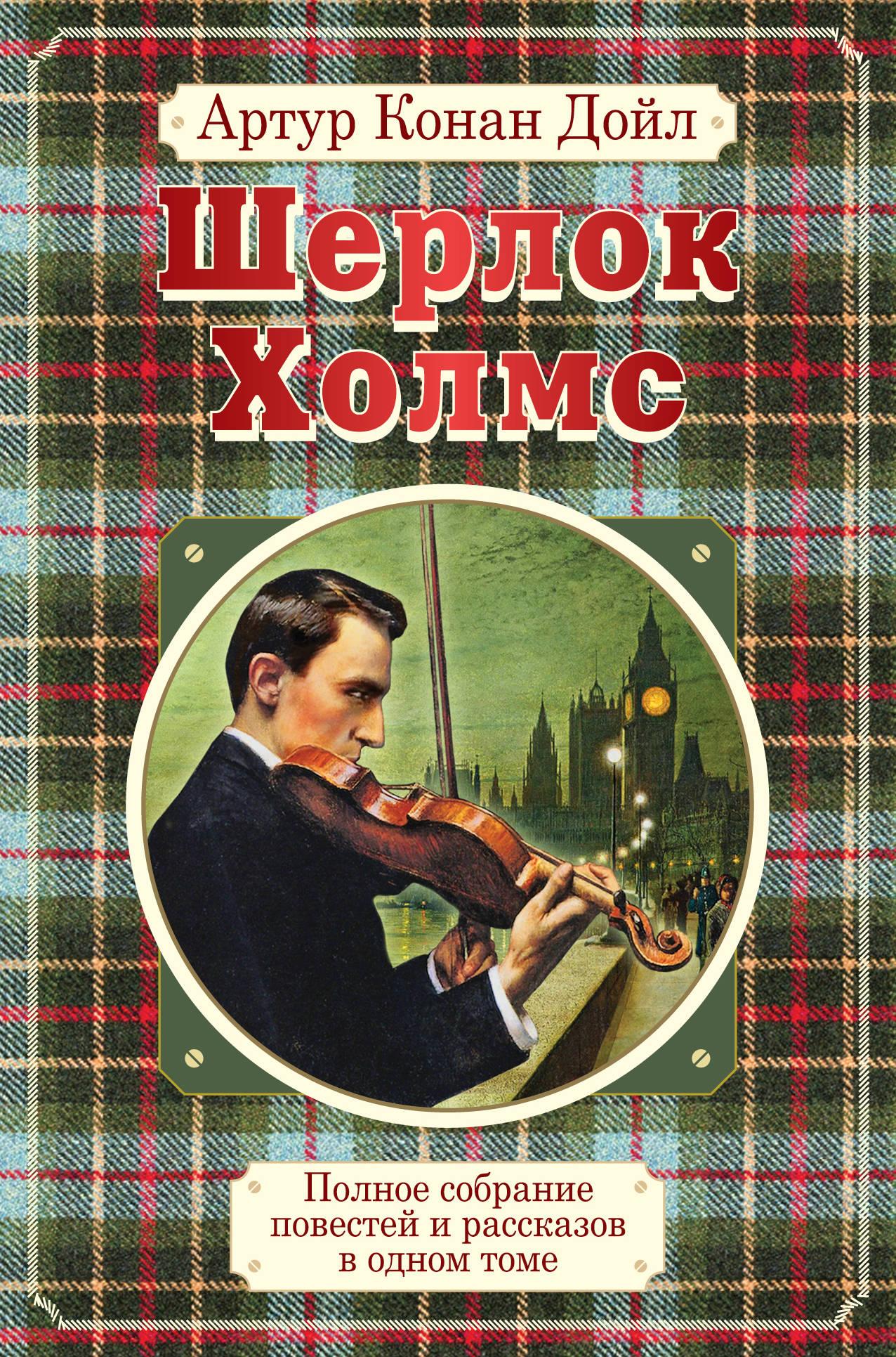 Полное собрание повестей и рассказов о Шерлоке Холмсе в одном томе (5503)