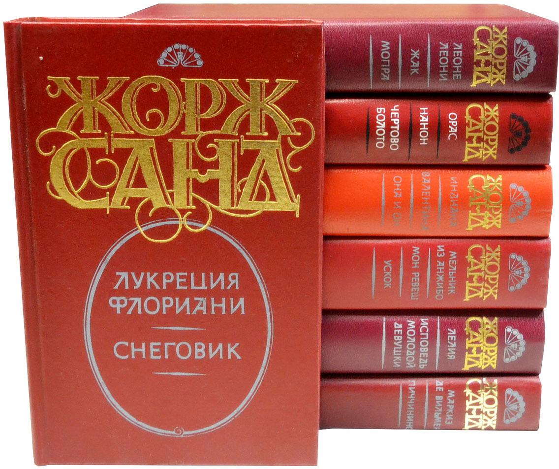 Санд Ж. Серия Золотой век (комплект из 7 книг) игорь малышев золотой век советской эстетики