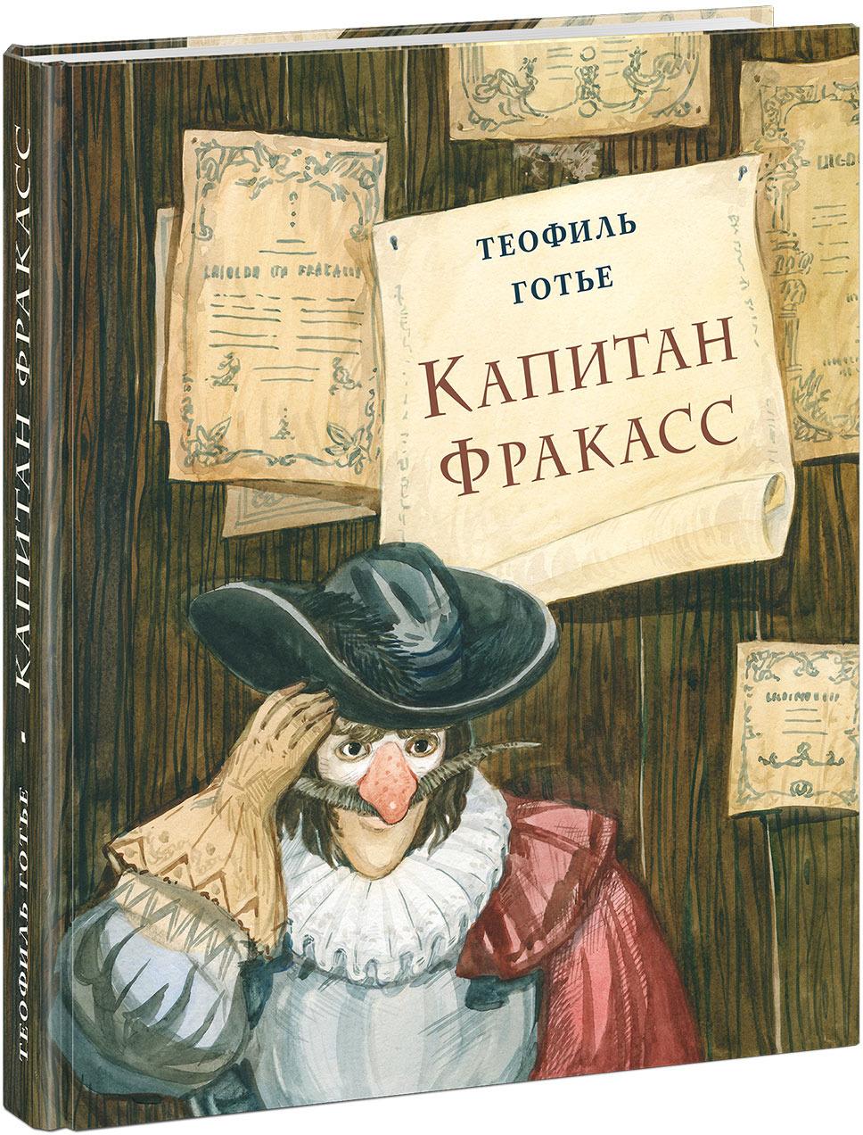 Теофиль Готье Капитан Фракасс