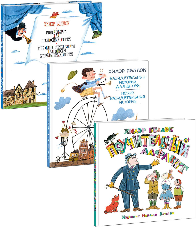 Хилэр Беллок Книга зверей для несносных детей. Поучительный алфавит. Назидательные истории для детей (комплект из 3 книг)